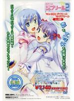 【無修正】魔界天使ジブリール EPISODE2 VOL.3
