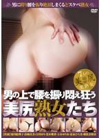「男の上で腰を振り悶え狂う美尻熟女たち」のパッケージ画像