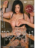 110J 32発+1