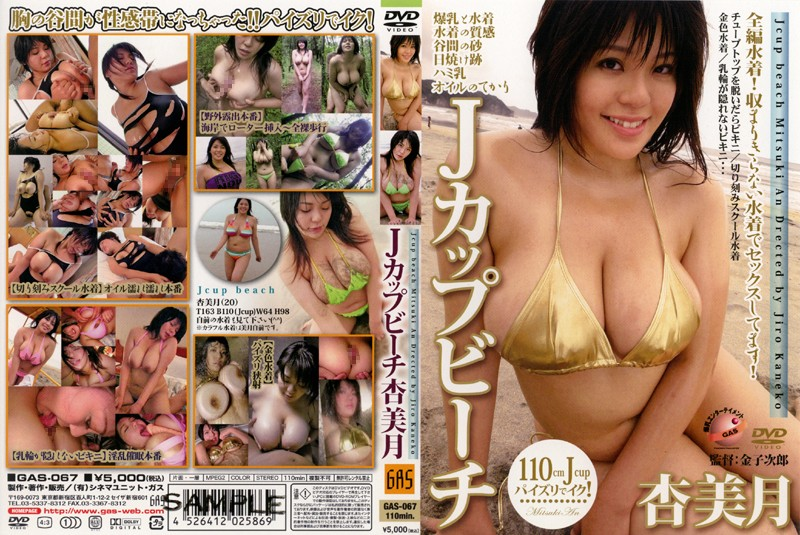 An Mitsuki GAS-067 FULL MOVIE