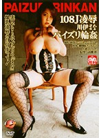 「108J凌辱 川伊まな パイズリ輪姦」のパッケージ画像