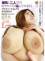 GAS-287 Of Fir Fir Private Sex Star Bloom Mari Crowded Barge To The Hotel Alone With Big Tits-163266