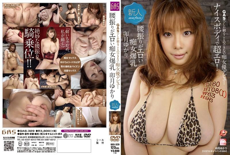 gas329 Hip Swing Erotic Slut Tits Uzuki Yukari