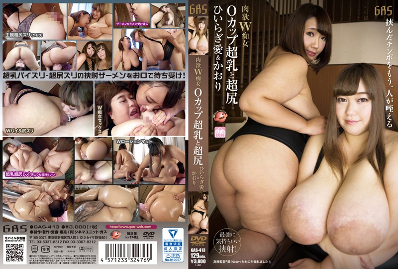 Carnal W Slut O Cup Super Milk And Ultra-ass Holly Love & Kaori