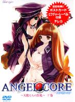 【無修正】ANGEL CORE 〜天使たちの住処〜 下巻