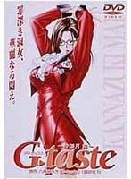 G-taste 3 神無月舞