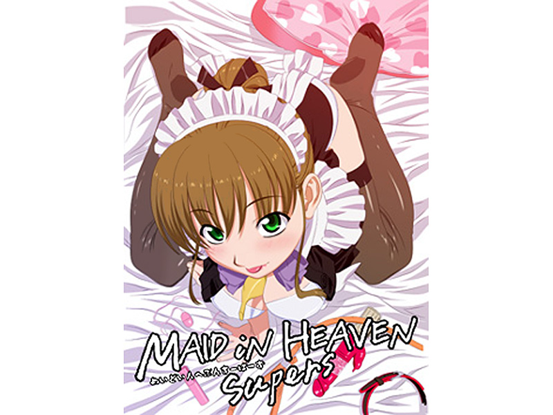 【無修正】MAID iN HEAVEN SuperS VOL.1 調教して!して!