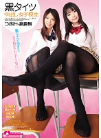 Image ELO-294 Takakura Buds Dance School Girls Cum Black Tights