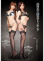Image ELO-296 Natsuki Sara Chisato White High Black Stockings Legs Tall