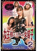 「女王様と三人の女装子 2」のパッケージ画像