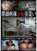 「閉鎖病棟少女夜這い 変態マニア医師の歪んだ性癖流出記録映像」のパッケージ画像