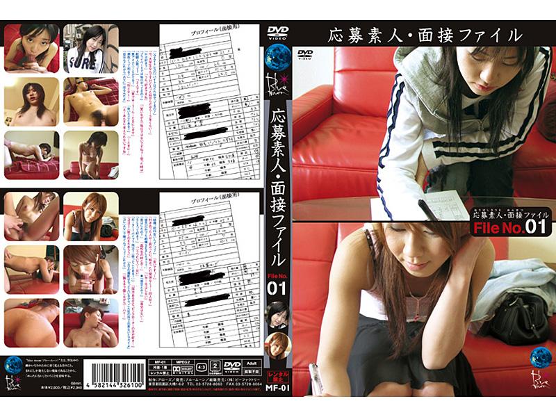 MF-01 File No.01 Amateur Files, Interview Applicants