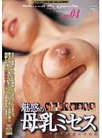 魅惑の母乳ミセス SP.04