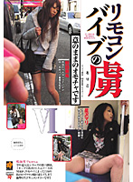 「リモコンバイブの虜 6 新田美希 星沢マリ」のパッケージ画像