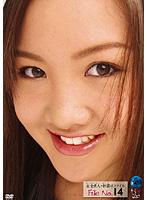完全素人・初撮りファイル File No.14