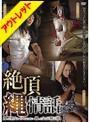 【アウトレット】絶頂縄情話 縛った熟女をイカせるために 〜縛った女も三種三様