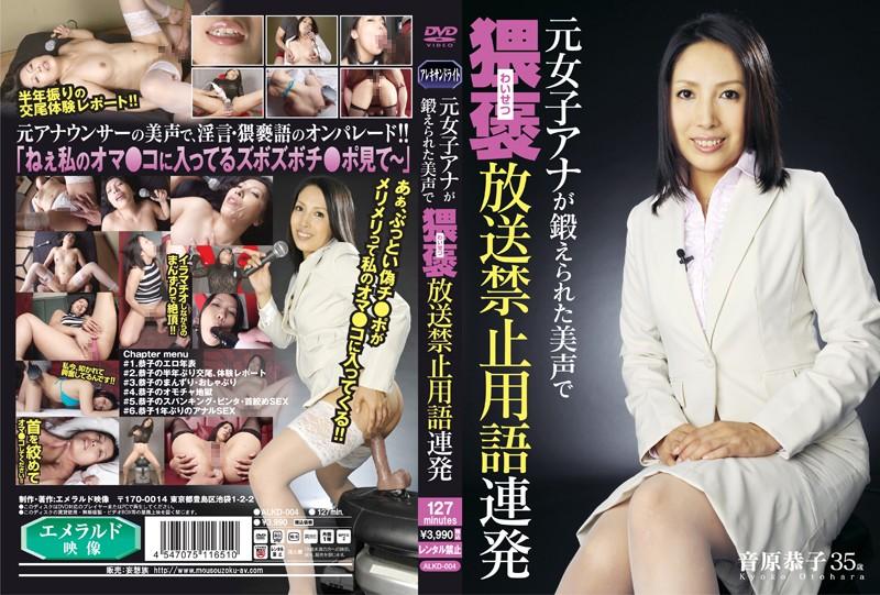 【アウトレット】元女子アナが鍛えられた美声で猥褻放送禁止用語連発 音原恭子