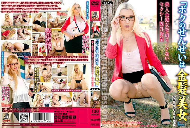 【アウトレット】「ボクのせんせいは金髪美女」 美人金髪女教師のイケないセクシー課外授業