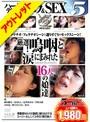 【アウトレット】ハードディープフェラ&SEX vol.5 厳選!嗚咽と涙にまみれた16人の娘達