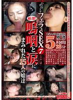 【アウトレット】ハードディープフェラ&SEX vol.7 厳選!嗚咽と涙にまみれた15人の娘達