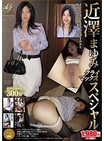 【アウトレット】近澤まゆみクライマックススペシャル