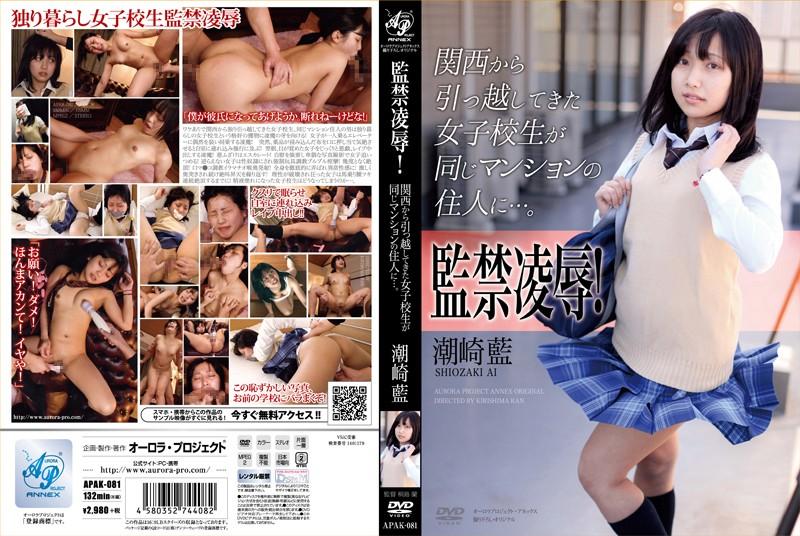 【アウトレット】監禁凌辱!関西から引っ越してきた女子校生が同じマンションの住人に…。 潮崎藍