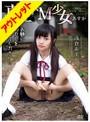 【アウトレット】真正ドM少女 お願い…、わたしを壊してください… 浅倉あすか