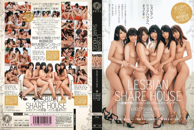 【アウトレット】レズビアンシェアハウス