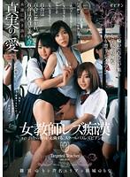 【アウトレット】女教師レズ痴漢〜百合の香りが充満する、スクールバスレズビアン〜