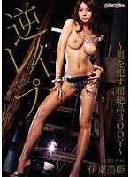 【アウトレット】kira☆kira BLACK GAL 逆レイプ 〜男を犯す超絶品BODY〜 伊東美姫