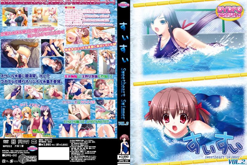 すぃすぃ Sweetheart swimmer VOL.2 (DVDPG)【2次元あうとれっと】