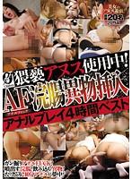 【アウトレット】猥褻アヌス使用中!AF浣腸異物挿入アナルプレイ4時間ベスト
