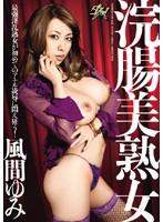 【アウトレット】浣腸美熟女 風間ゆみ