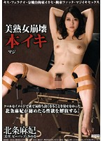 「美熟女崩壊 本イキ 北条麻妃」のパッケージ画像