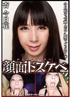 【アウトレット】顔面ドスケベ 杏今日花