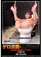 【アウトレット】ゲロ浣腸・Mドラッグ 女体肉便器 連続強制フェラ 生中出し 大塚ひな