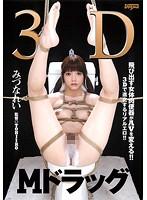 【アウトレット】3D Mドラッグ 女体肉便器・連続強制フェラ・生中出し みづなれい
