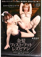 【アウトレット】金髪フィスト・フットレズビアン エイドリアナ・ニコール 美咲結衣