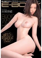 【アウトレット】E-BODY 水城奈緒