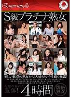 【アウトレット】S級プラチナ熟女 4時間