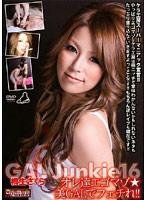 【アウトレット】GAL Junkie 16 桐生さくら オレ達エゴマゾ★美GALでフェチれ!!