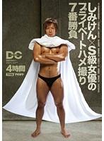 しみけん×S級女優のプライベートハメ撮り7番勝負【アウトレット】