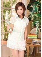 【アウトレット】有希先生の誘惑授業 麻田有希