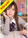 【アウトレット】学校でしようよ! 成瀬心美