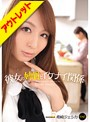 【アウトレット】彼女の姉貴とイケナイ関係 希崎ジェシカ