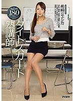 【アウトレット】タイトスカート塾講師 希崎ジェシカ