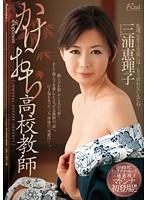 かけおち○校教師 三浦恵理子