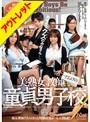 【アウトレット】歴代専属女優 豪華共演!!美熟女教師だらけの童貞男子校