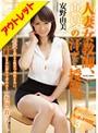 【アウトレット】人妻女教師、真夏の汗だく授業。 安野由美