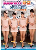 【アウトレット】kawaii*航空へようこそ♪-ミニスカ巨乳CA研修編-